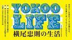 横尾忠則の普段の顔や旅のスナップ写真や映像が 展示「YOKOO LIFE 横尾忠則の生活」渋谷PARCOで開催