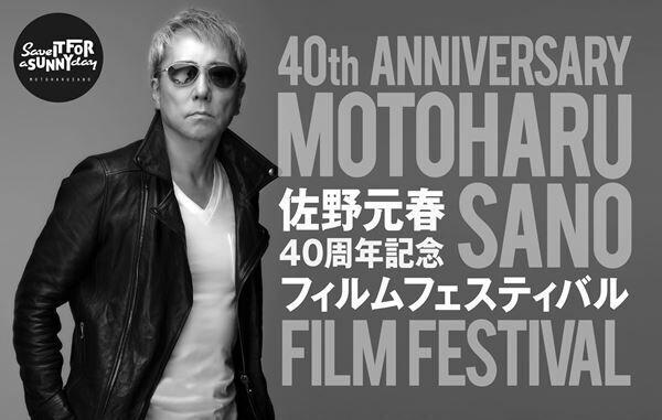 「佐野元春 40周年記念フィルムフェスティバル」