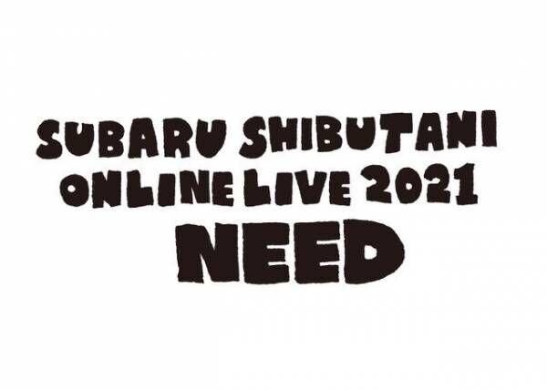 渋谷すばる、無観客生配信ライブ『渋谷すばる ONLINE LIVE 2021「NEED」』開催決定