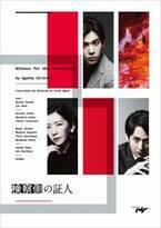 小瀧望×瀬奈じゅん×成河の印象的な視線が 舞台『検察側の証人』メインビジュアル公開