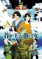 井上芳雄×伊藤沙莉、舞台『首切り王子と愚かな女』メインビジュアル公開