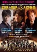 日本を代表するソリストの揃い踏み 「哀愁と情熱の3大協奏曲」公演を見逃すな!