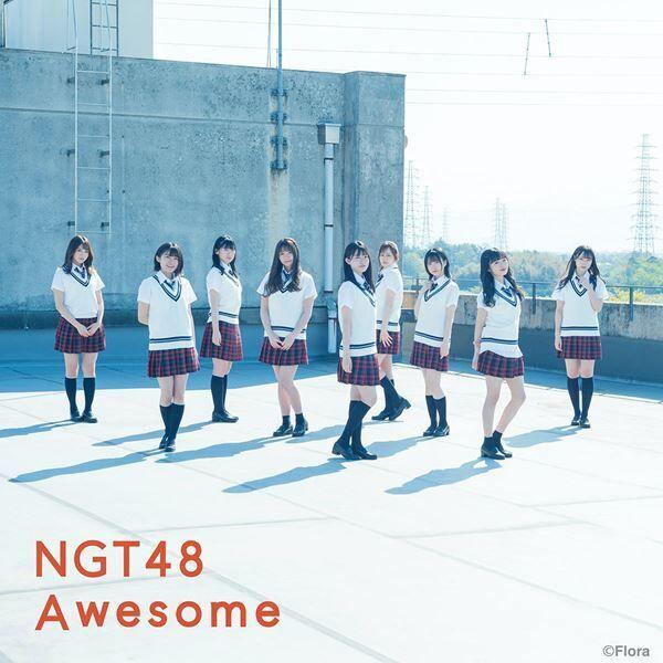 NGT48、ダンス部の復活を目指す女子高生を演じる「Awesome」MVティザー公開