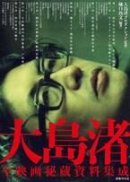 大島渚 幻のシナリオ、フィルム発掘! 4月に秘蔵資料集を出版、『愛のコリーダ』『戦メリ』の修復版公開と回顧特集開催も