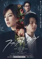 北川景子主演映画『ファーストラヴ』主題歌・挿入歌をUruが担当 予告編&本ビジュアルも