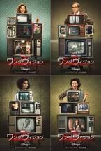 「レット・イット・ゴー」を手がけたロペス夫妻が『ワンダヴィジョン』に楽曲提供 最新スポット映像&キャラポス公開