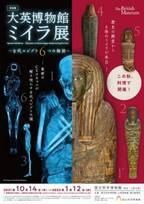 神官、幼い子供など6体のミイラを展示 特別展「大英博物館ミイラ展 古代エジプト6つの物語」開催決定