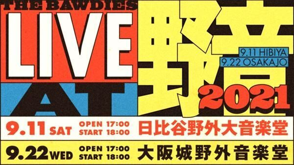 THE BAWDIES、5年ぶり東阪野音『LIVE AT YAON 2021』開催決定 最速先行スタート
