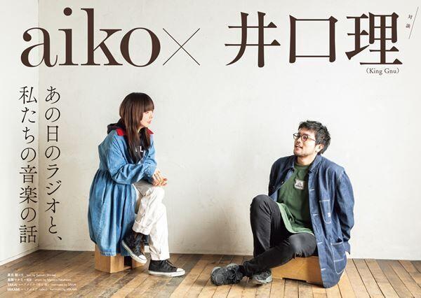 aikoが『Quick Japan』表紙巻頭特集に登場、King Gnu井口理との雑誌初対談も