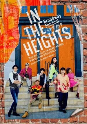 『IN THE HEIGHTS イン・ザ・ハイツ』