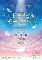 明日海りお「難関への挑戦が目白押し」 女版モーツァルトを描くミュージカル「マドモアゼル・モーツァルト」2021年10月より上演
