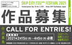 「SKIPシティ国際Dシネマ映画祭2021」コンペティション部門、作品公募が2月15日より開始