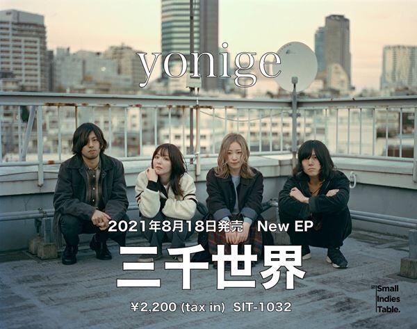 yonige New EP『三千世界』告知画像