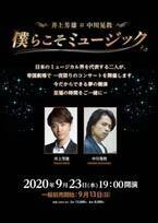 一夜限りのコンサート 井上芳雄&中川晃教『僕らこそミュージック』開催