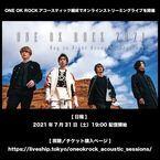 ONE OK ROCK、アコースティックライブ配信の特設サイトがオープン&チケット販売開始
