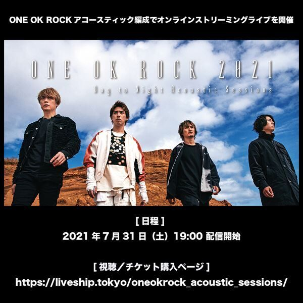 """『ONE OK ROCK 2021 """"Day to Night Acoustic Sessions""""』告知画像"""