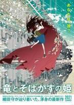 細田守最新作『竜とそばかすの姫』主人公は17歳の女子高生 未知との遭遇を描くストーリー&最新ビジュアル&特報映像公開