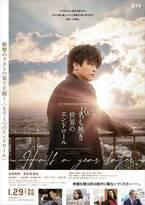 岩田剛典主演『名も無き世界のエンドロール』衝撃のラスト後を描いたオリジナルドラマ、dTVにて配信決定