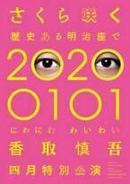香取慎吾、幻となったソロステージ公演開催へ 『さくら咲く 歴史ある明治座で 20200101 にわにわわいわい』明治座20公演