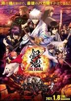 『銀魂 THE FINAL』最高スケールの予告編公開 本日正午よりYouTube「銀魂チャンネル」も開設