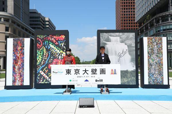 「東京⼤壁画」完成披露発表会