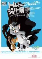 誕生80周年『トムとジェリー展』が世界初公開 約250点の原画や資料を横浜で展示