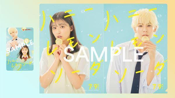 『ハニーレモンソーダ』 (c) 2021「ハニーレモンソーダ」製作委員会(c)村田真優/集英社