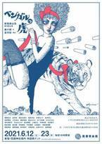 風間杜夫が初のテント芝居出演 新宿梁山泊『ベンガルの虎』が本日開幕