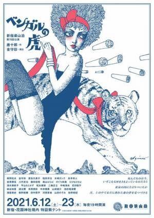 新宿梁山泊 第70回公演 『ベンガルの虎』