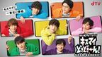 Kis-My-Ft2、『キスどき』スペシャル生投票&オンラインライブ事前特番をdTVで2本連続配信