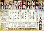 重厚な時代狂言から情緒たっぷりの世話物まで、多彩な演目がそろった三月大歌舞伎、本日開幕