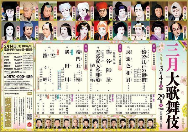 歌舞伎座『三月大歌舞伎』