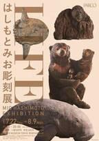 『LIFE はしもとみお彫刻展』7月22日に開催 会場に初のアトリエを再現