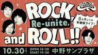 THE BAWDIES、有観客ライブ「Rock, Re-unite, and Roll!!」10月30日開催決定