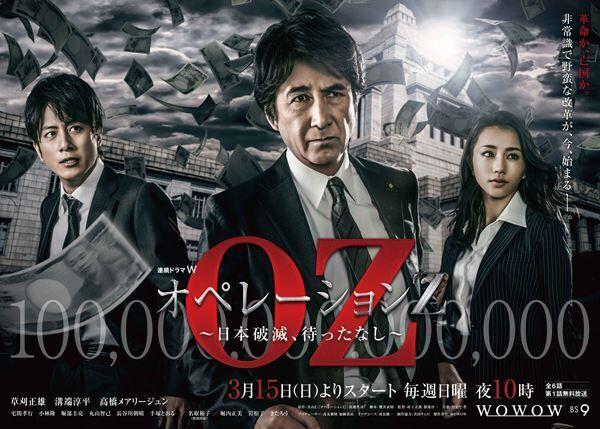 『連続ドラマW オペレーションZ 〜日本破滅、待ったなし〜』