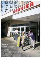高畑充希と大久保佳代子が初共演でドライブ 映画『浜の朝日の嘘つきどもと』本編映像公開