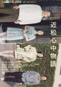 田中哲司、松田龍平らのコメントも 舞台『近松心中物語』メインビジュアル公開