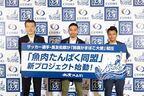 長友佑都選手が「魚肉たんぱく同盟」を発足を発表