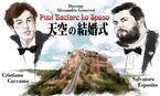 今週の「おとな向け映画ガイド」 ラピュタのモデルを舞台にした『天空の結婚式』と、イ・ビョンホンの衝撃作『KCIA 南山の部長たち』をオススメします。