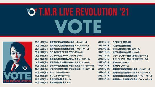 T.M.Revolution25周年企画第1弾「T.M.R. LIVE REVOLUTION'21 –VOTE-」開催決定 滋賀県内のみ25公演