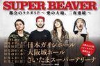 SUPER BEAVER、さいたまスーパーアリーナ2Daysを含むバンド史上最大のアリーナツアー開催