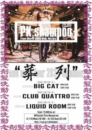 PK shampoo、夏のワンマンツアー『葬列』開催決定 ファイナルは恵比寿リキッドルーム