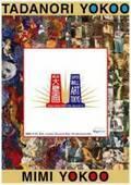 テーマは「火(ignis)と水(aqua)」 展示『東京大壁画』よりロゴマークとキービジュアル発表