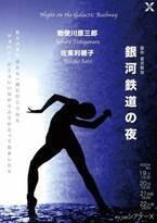 『銀河鉄道の夜』の詩的世界を二人の天才ダンサーが表現 勅使川原三郎の新作公演が開幕