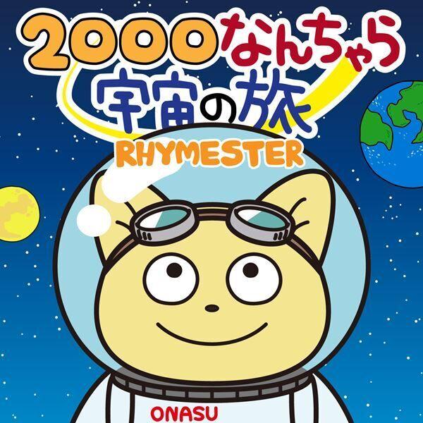 RHYMESTER、アニメ『宇宙なんちゃら こてつくん』主題歌フルバージョンの配信リリース決定