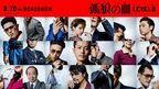 鈴木亮平、村上虹郎、西野七瀬らが出演 松坂桃李主演『孤狼の血 LEVEL2』公開日が8月20日に決定