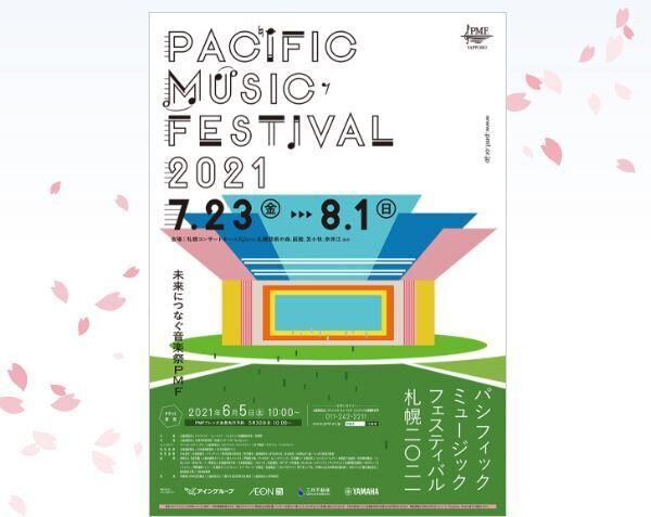 「パシフィック・ミュージック・フェスティバル札幌(PMF)2021」