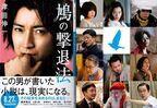 坂井真紀、濱田岳、リリー・フランキーら 藤原竜也主演『鳩の撃退法』第二弾キャスト計11名発表