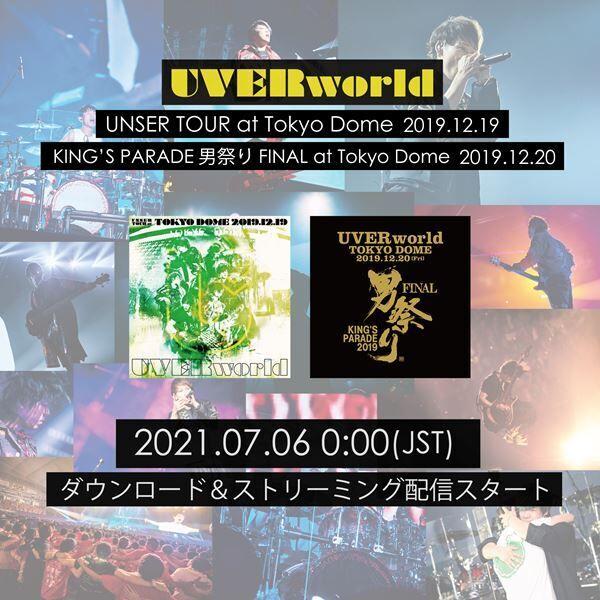 UVERworld、2019年東京ドーム2デイズのライブ音源を明日デビュー16周年記念日に配信
