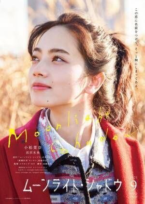 『ムーンライト・シャドウ』 (c)2021映画「ムーンライト・シャドウ」製作委員会
